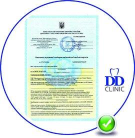 разрешение-санстанции-киева-ddclinic